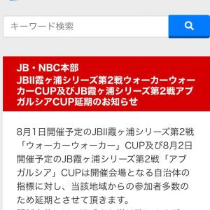今週末のJB霞ヶ浦第2戦延期!