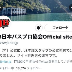 JBTOP50第5戦・七色ダム決勝結果!