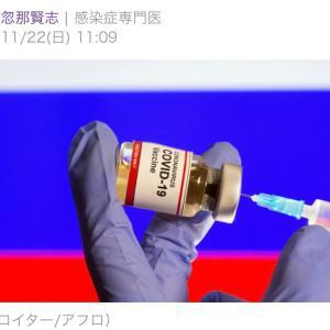2種類のワクチンについて。新型コロナ