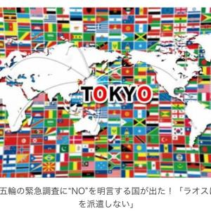 ラオスは不参加⁉️ 東京オリンピック開催の是非‼️