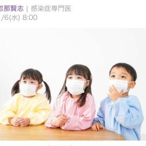 子供の感染数増加と新型コロナ‼️
