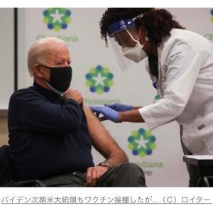 新型コロナワクチンとアナフィラキシー‼️