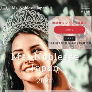 ミズ・ノブレス・ジャパン