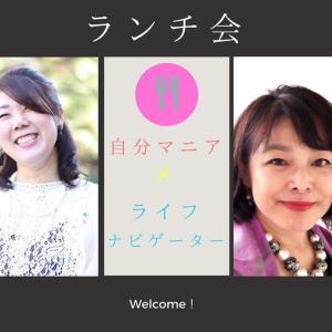 10/23開催【麻紀と和子のランチ会@大阪心斎橋】
