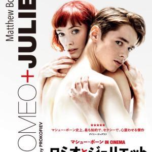 物語性に注目している自分に気づいた〜映画『ロミオとジュリエット』