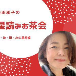 2月スペシャル【桑田和子の星読みお茶会】