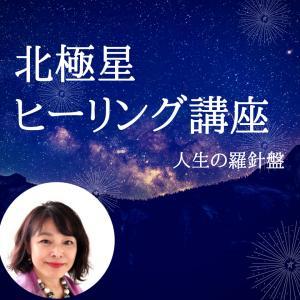 桑田和子の【エネルギーワーク講座】一覧