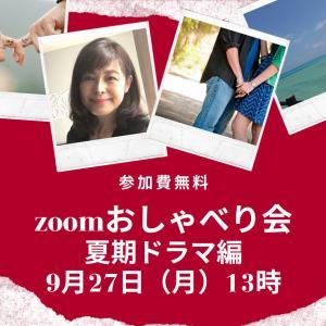 明日開催!【zoomお茶会・夏期ドラマ編】