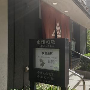 水墨画家 伊藤先生の個展へ