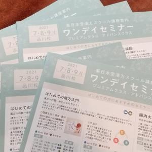夏号☆薬日本堂漢方スクール「セミナーパンフレット」届きました