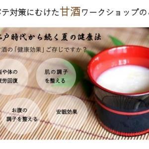 【レポート】夏の養生にむけた「甘酒ワークショップ」@まるフェ