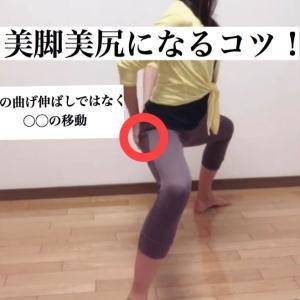 意識だけ!しんどくない!軽く膝の曲げ伸ばしをするだけで、美尻になれて、O脚X脚改善できる方法