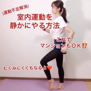 家でダイエット・脚やせ運動・運動不足解消して苦情が来そうなら