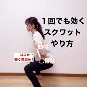 1回でOKなスクワットのやり方【脚やせ・お腹痩せ】