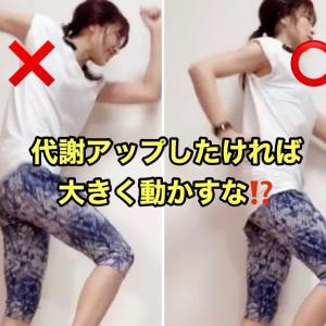 【代謝アップ】肩甲骨をよく動かすには、頑張って動かさないで