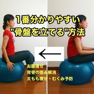 正しく骨盤を立てて座る 簡単3ステップ。効果がスゴイ!