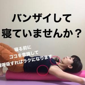 バンザイ寝・頭皮の硬さを解消し、寝起きスッキリにする方法