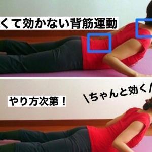 【背中痩せ・腰痛改善】腰の痛くならない背筋運動のやり方
