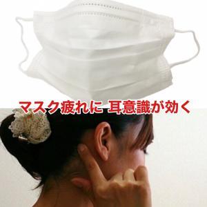 【意識だけ】マスク疲れ 顔のたるみ 首コリが起きたときの対処法