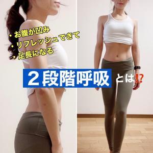 体が変わる[呼吸法 完全版] 姿勢が良くなり・お腹が凹み・代謝アップ・リフレッシュに