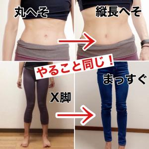 O脚X脚が治れば 同時にお腹が痩せる!産後広がったままのへその形も戻る