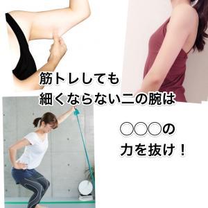 【二の腕引き締め】力入れるの禁止!二の腕痩せ筋トレが効かない時