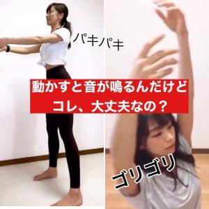 肩・肩甲骨がからゴリゴリ音がなる人は 背中・二の腕痩せしにくい