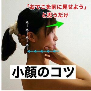 スマホ首・二重アゴ、顎関節症改善!○を前に見せ、●を下にするだけ!