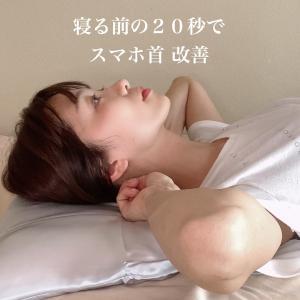 首こり・肩こり・二重顎を改善し熟睡に導く…寝る前簡単ストレッチ