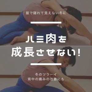 冬の背中のコリ・腰痛改善にも!背中痩せストレッチ