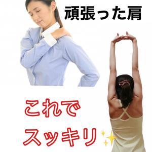「肩をもんで」とお願いするより簡単で一瞬!たった5秒の運動