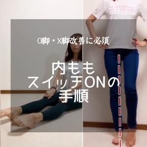 脚を真っ直ぐにする方法【内もも筋トレ】は「後で」