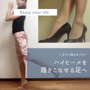 美脚とは好きな靴を履きこなせる足!ハイヒールを履いて足が痛くない足づくり