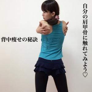 痩せ体質かどうかが分かる肩甲骨の動かし方チェック