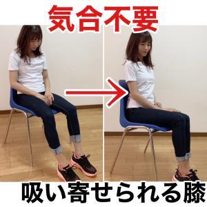 脚が勝手に美姿勢になってしまう座り方2ステップ