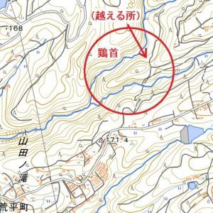 地名散歩 毛井首(けいくび)は、くびれた峠