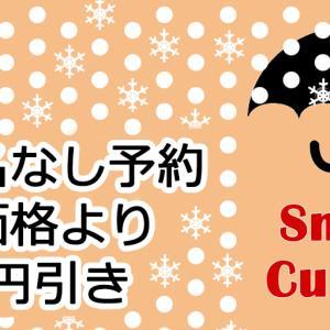 1/24(日)雪割でポッカポカ♪