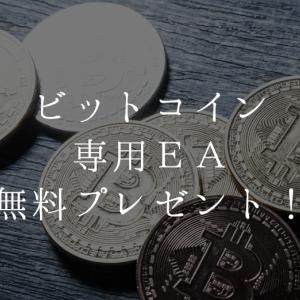 ビットコインMT5EAを無料でプレゼント!Bitcoinで資金を1年2ヶ月で50倍に増やす自動売買トレードをしよう♪