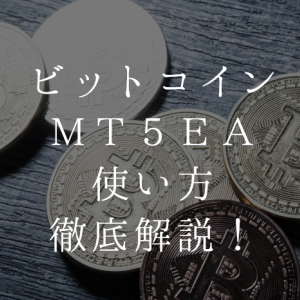 ビットコインMT5EA「BitcoinAddEA」の使い方を徹底解説!ハイリスク運用やローリスク運用、売りも出来る!