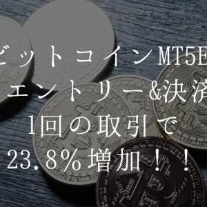 ビットコインMT5EAで初のエントリー&決済!1回の取引で23.8%増加!!