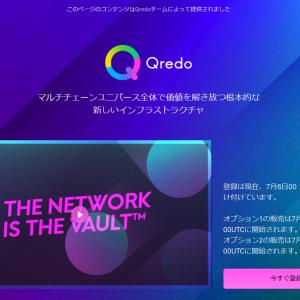 CoinListのトークンセールに参加してみよう!新しいトークン「Qredo」に申し込んでみる!