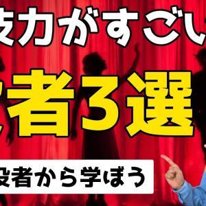 『演技力がすごい役者3選』〜この俳優、女優から学ぼう〜
