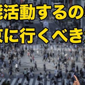 芸能活動するなら上京するべきか? 〜東京で一人暮らしするメリットとは〜