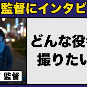 『どんな俳優を撮りたいか』 〜映画監督が語る魅力的な俳優とは?〜 ゲスト:野本梢さん