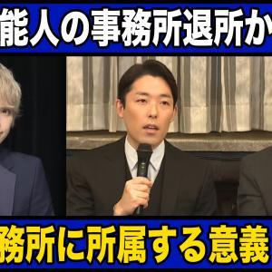 オリエンタルラジオさんや手越祐也さんの事務所退所から考える今後の芸能事務所に所属する意義