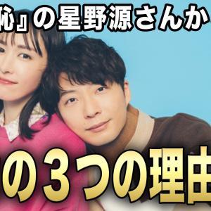 新春スペシャルが話題!『逃げ恥』の星野源さんから学ぶ、成功の3つの理由