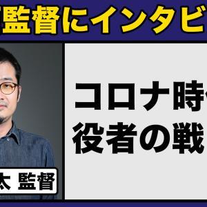【前編】コロナ時代の役者の戦い方(ゲスト:坂牧良太監督)