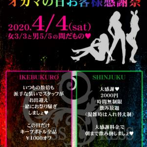 おかまの日(4/4)。池袋/新宿CrossDress