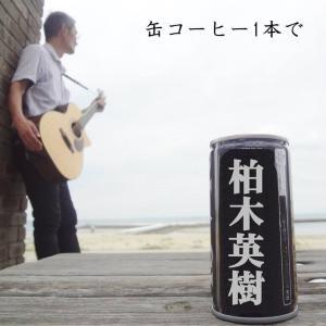 9月28日 配信決定 「缶コーヒー1本で」詞・曲・歌 柏木英樹
