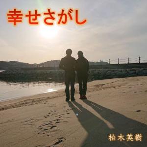 曲名 「幸せさがし」 詞・曲・歌 柏木英樹  3月27日 全国ストリーミング配信